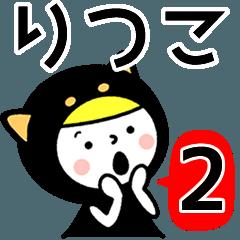 お名前スタンプ【りつこ】Vol.2