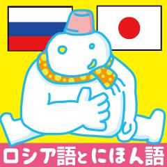 簡単!ロシア語(日本語字幕)