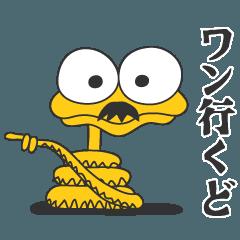 ハブさん(奄美方言編-第2弾-)
