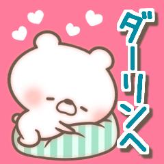 [LINEスタンプ] ダーリンへ【恋人/夫婦】 (1)