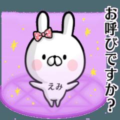 【えみ】専用名前ウサギ