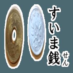 【実写】小銭