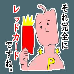 レッドペッパーマン☆辛口すぎる自宅警備員