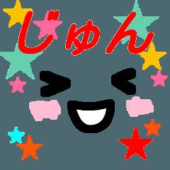 【じゅん】が使う顔文字スタンプ 敬語