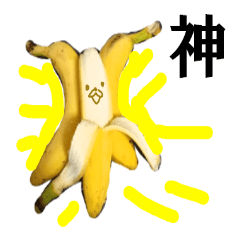 【実写】バナナ