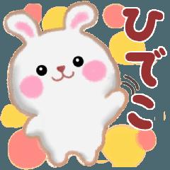[LINEスタンプ] 【ひでこ】さんが使う☆名前スタンプ (1)