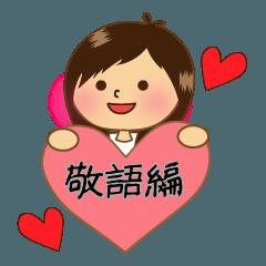 可愛い女の子(敬語編)