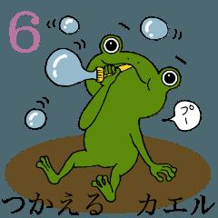 小学生にカエル 6 〜毎日ツカエルver.