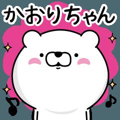 ☆かおりちゃん☆が使う名前あだ名スタンプ