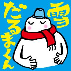雪だるま~くん