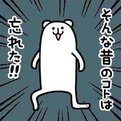 動く!ろんぐま1