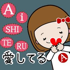 AISHITERUのサイン