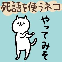 死語を使うネコ