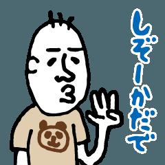 静岡県の とある地域の方言 其の四