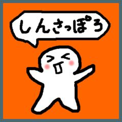 札幌の地下鉄☆東西線パック☆