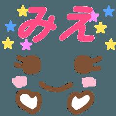 【みえ】が使う顔文字スタンプ 敬語