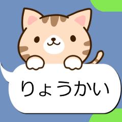 とらネコ【吹き出し編】