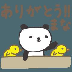 まなちゃんパンダ panda for Mana