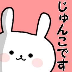 ◆◇ じゅんこ ◇◆ 専用の名前スタンプ