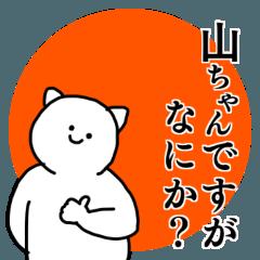 『山ちゃん』名前スタンプ(やま、さん)
