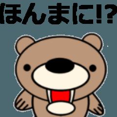 [動く]素朴なクマ(関西弁ver)