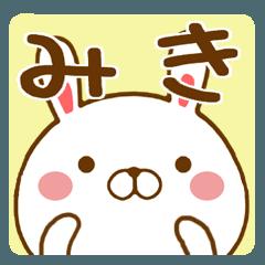 【みき/ミキ】さんが使う名前スタンプ
