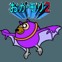 [LINEスタンプ] オガサワラオオコウモリのおがモリ2 (1)