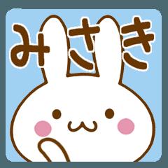 【みさき/ミサキ】さんが使う名前スタンプ