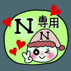 ちょ~便利![N]のスタンプ!