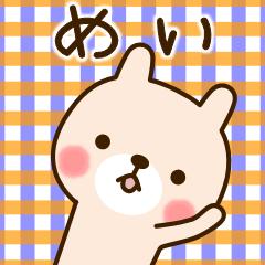 ☆めい☆さんのお名前スタンプ