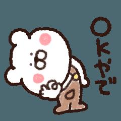 大人可愛いほのぼのクマ(関西弁)