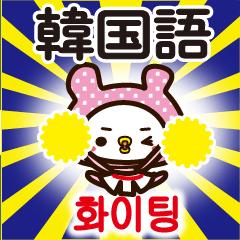 とりずきんちゃん(韓国語5)