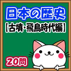 日本の歴史【古墳・飛鳥時代編】テスト対策