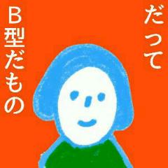 B型ちゃん