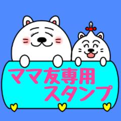 ネコのしろまるくん 【ママバージョン】