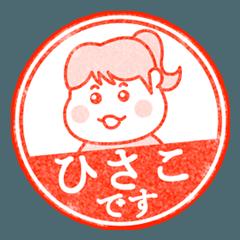ひさこ stamp