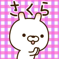 ☆さくら☆さんのお名前スタンプ