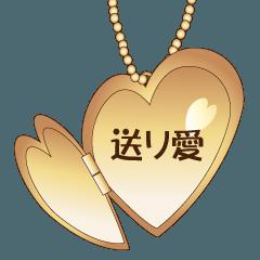 動く大人の送り愛~I send love~