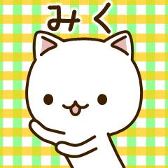 ☆みく☆さんのお名前スタンプ