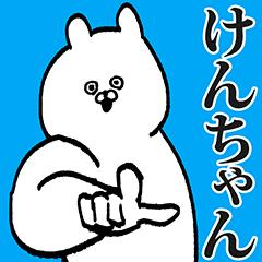 けんちゃん専用の名前スタンプ