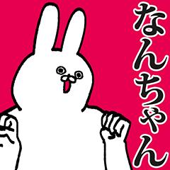 なんちゃん専用の名前スタンプ