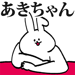 あきちゃん専用の名前スタンプ