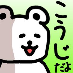 【こうじ】さんが使える名前スタンプ(40個)