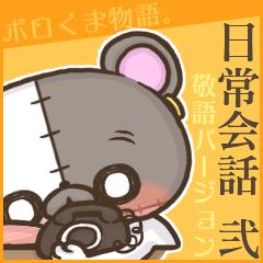 ボロくま物語。日常会話 #02 敬語Ver.