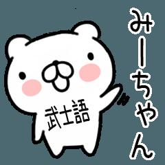 「みーちゃん」名前スタンプ(武士語)