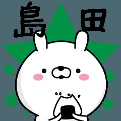 ★島田★日常会話で使える名字スタンプ