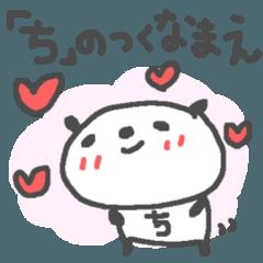 [LINEスタンプ] <ち>のつく名前基本セット「チ」 panda (1)