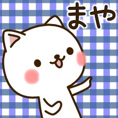 ☆まや☆さんのお名前スタンプ