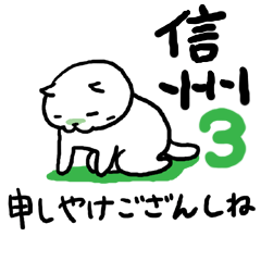 Cat speak Nagano dialect 3rd