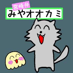 宮崎弁みやオオカミ